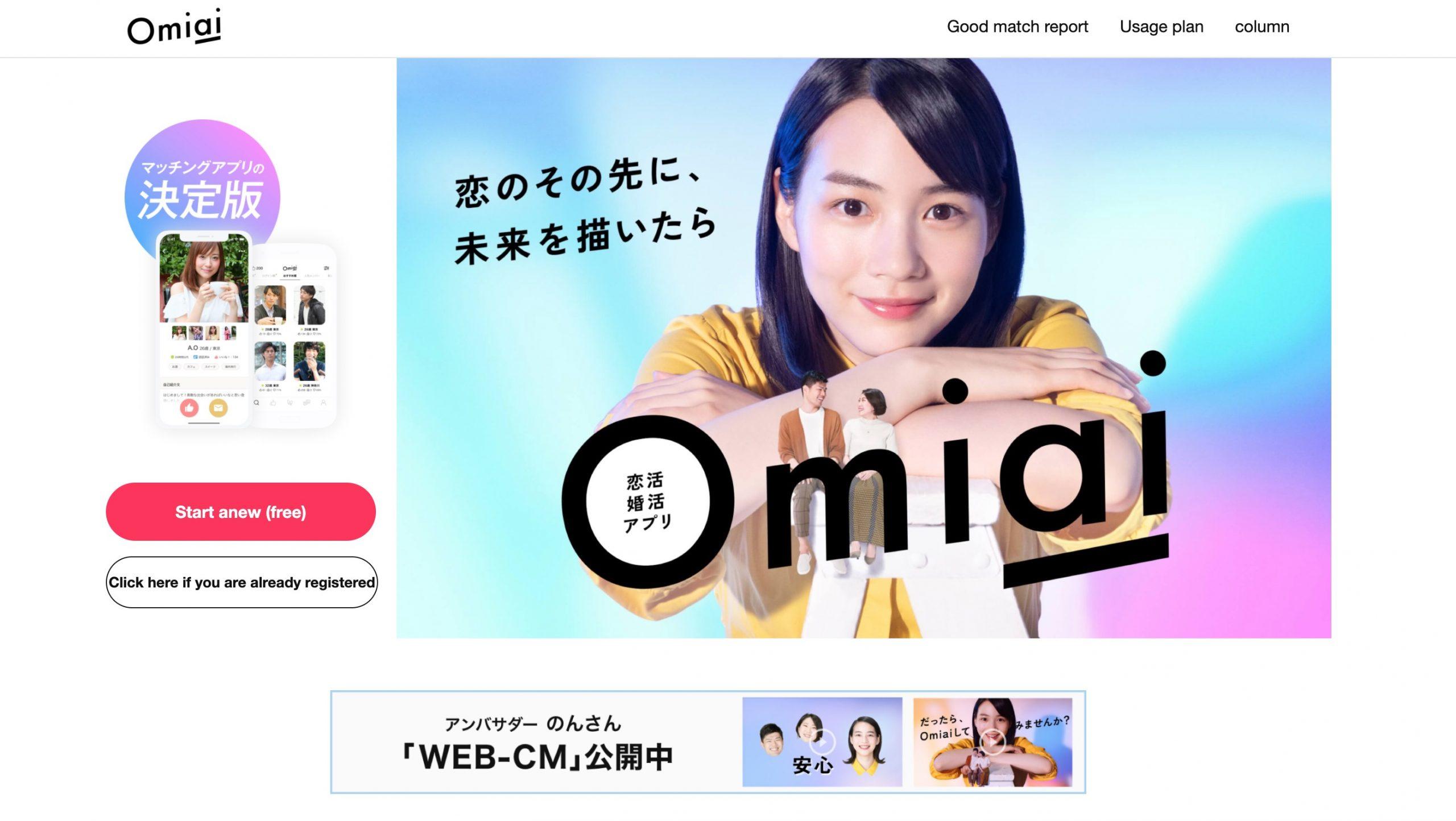 Omiai main page